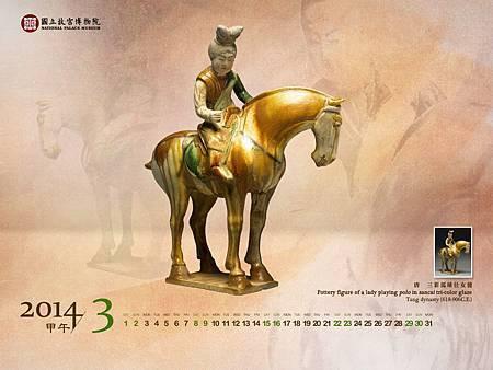 3_2014故宮月曆(馬年)1024x768-小.jpg