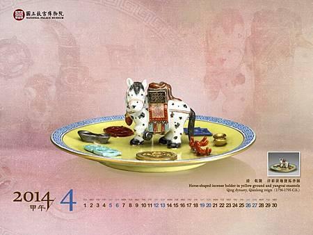 4_2014故宮月曆(馬年)1024x768-小.jpg