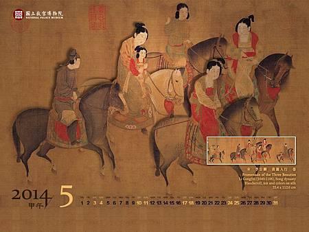 5_2014故宮月曆(馬年)1024x768-小.jpg
