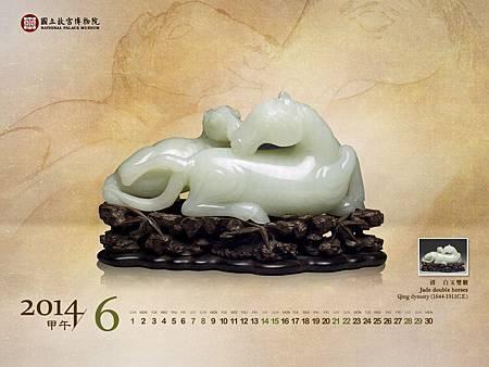 6_2014故宮月曆(馬年)1024x768-小.jpg