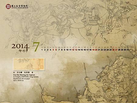 7_2014故宮月曆(馬年)1024x768-小.jpg