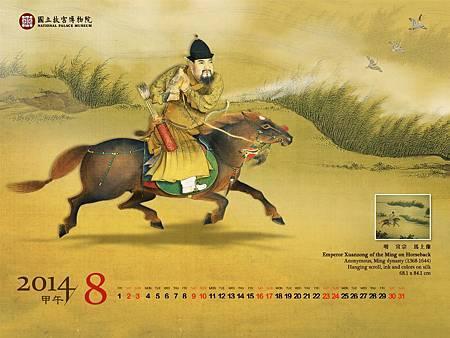 8_2014故宮月曆(馬年)1024x768-小.jpg