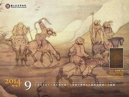 9_2014故宮月曆(馬年)1024x768-小.jpg