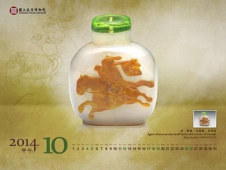 10_2014故宮月曆(馬年)1024x768-小.jpg