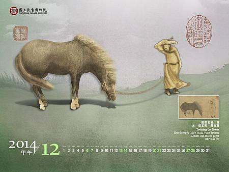 12_2014故宮月曆(馬年)1024x768-小.jpg