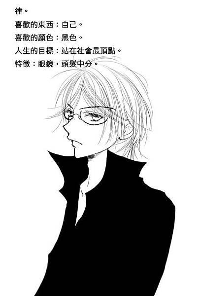 律-六月點名(加字).jpg