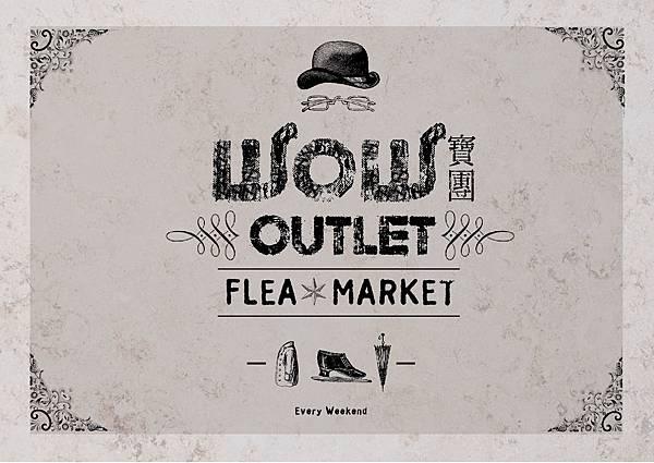 2013 WOW寶團OUTLET Flea Market 馮亞敏女士二手市集