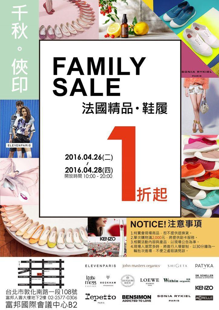 2016 千秋俠印國際 FAMILY SALE-EDM