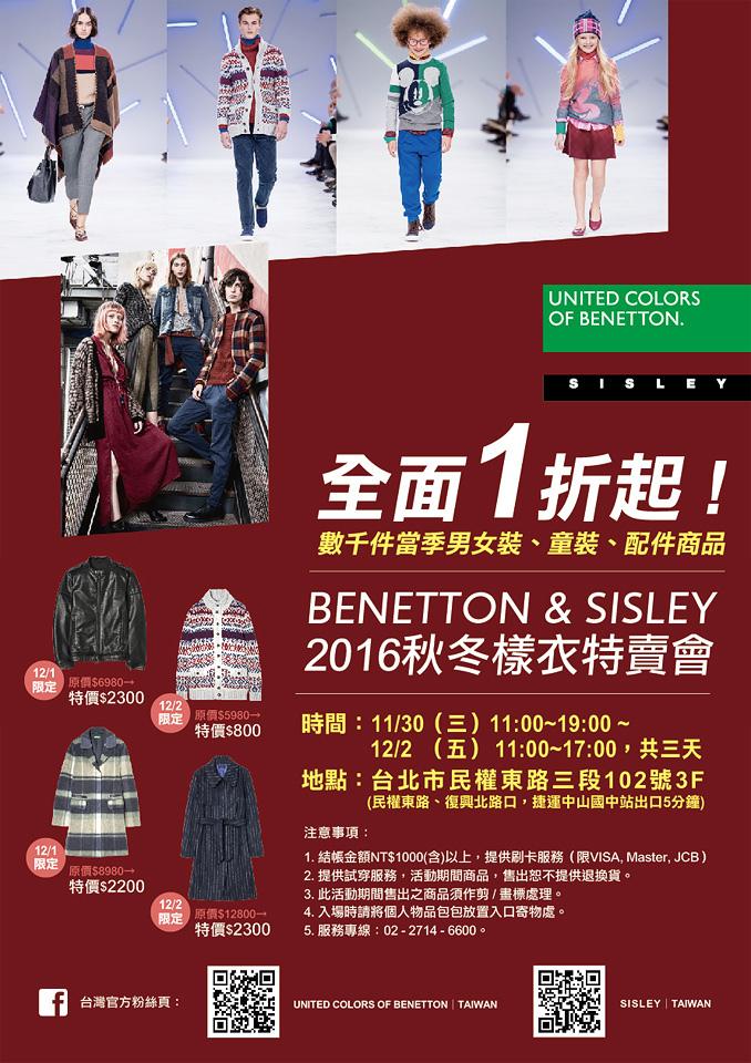 Benetton x Sisley_FW16 Sample Sale
