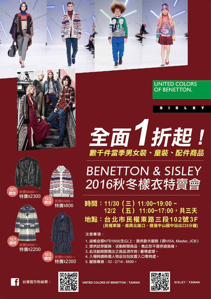 Benetton x Sisley_FW16 Sample Sale