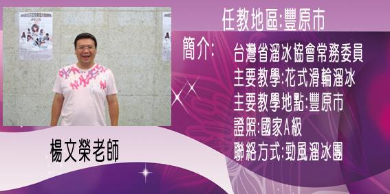 楊文榮老師簡介.jpg