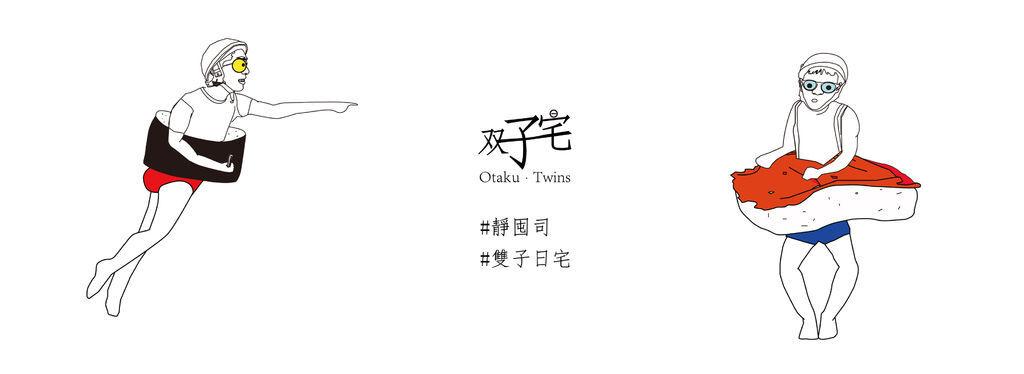 Twins otaku2.jpg