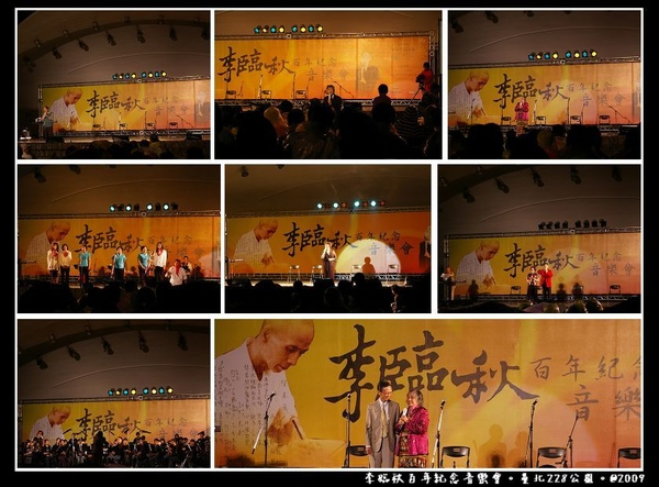 李臨秋百年紀念音樂會