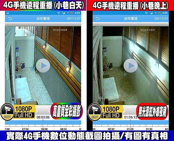 台中市4G手機數位遠端遠程監視監控監察觀看系統回放回看迴放-小巷002.jpg