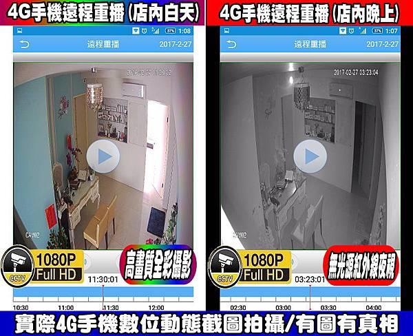 台中市4G手機數位遠端遠程監視監控監察觀看系統回放回看迴放-店內004.jpg