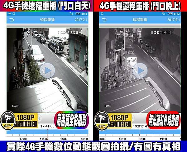 台中市4G手機數位遠端遠程監視監控監察觀看系統回放回看迴放-門口001.jpg