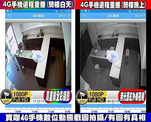 台中市4G手機數位遠端遠程監視監控監察觀看系統回放回看迴放-室內001.jpg