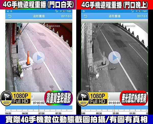 台中市4G手機數位遠端遠程監視監控監察觀看系統回放回看迴放-門口003.jpg
