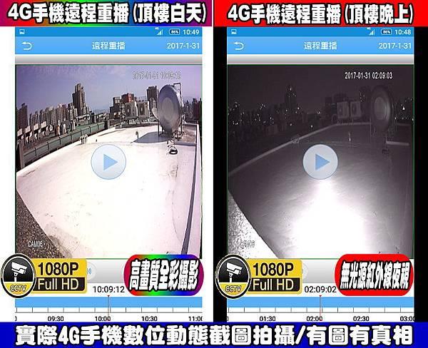 台中市4G手機數位遠端遠程監視監控監察觀看系統回放回看迴放-頂樓001.jpg