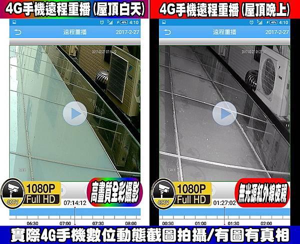 台中市4G手機數位遠端遠程監視監控監察觀看系統回放回看迴放-屋頂001.jpg