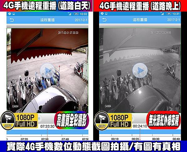 台中市4G手機數位遠端遠程監視監控監察觀看系統回放回看迴放-道路002.jpg