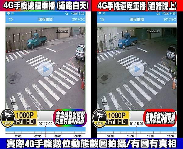 台中市4G手機數位遠端遠程監視監控監察觀看系統回放回看迴放-道路006.jpg