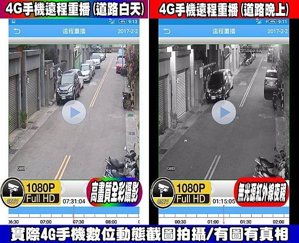 台中市4G手機數位遠端遠程監視監控監察觀看系統回放回看迴放-道路003.jpg