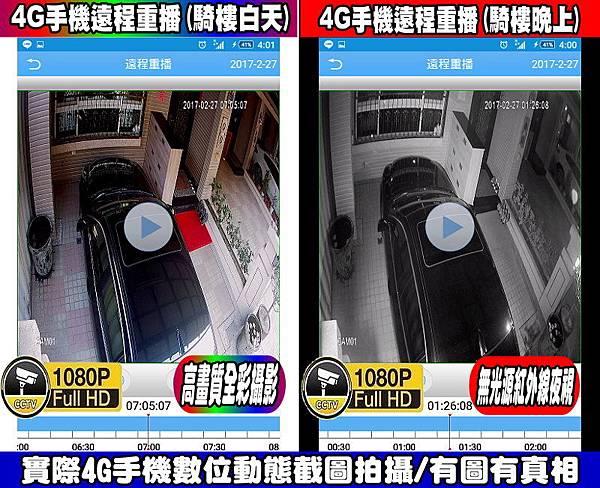 台中市4G手機數位遠端遠程監視監控監察觀看系統回放回看迴放-騎樓002.jpg