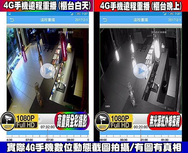 台中市4G手機數位遠端遠程監視監控監察觀看系統回放回看迴放-櫃台001.jpg