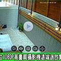 台中市數位監視器監控監視系統台中市手機數位遠端遠程監視監控監察觀看系統006.jpg