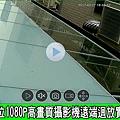 台中市數位監視器監控監視系統台中市手機數位遠端遠程監視監控監察觀看系統007.jpg