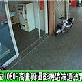 台中市數位監視器監控監視系統台中市手機數位遠端遠程監視監控監察觀看系統012.jpg
