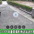 台中市數位監視器監控監視系統台中市手機數位遠端遠程監視監控監察觀看系統015.jpg