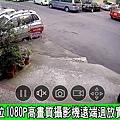 台中市數位監視器監控監視系統台中市手機數位遠端遠程監視監控監察觀看系統020.jpg