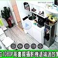 台中市數位監視器監控監視系統台中市手機數位遠端遠程監視監控監察觀看系統025.jpg