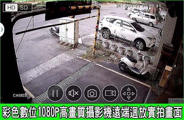 台中市數位監視器監控監視系統台中市手機數位遠端遠程監視監控監察觀看系統029.jpg