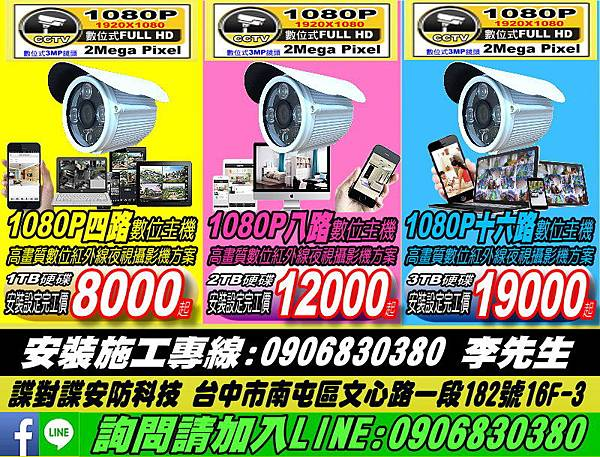 台中市數位監視器監控監視系統安裝施工廠商專線.jpg
