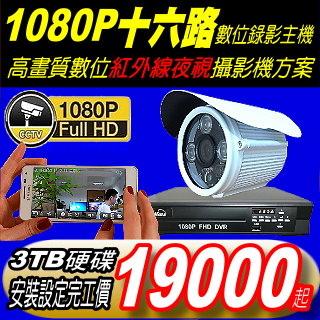 台中市數位監視器監控監視系統16路十六路錄影主機安裝方案.jpg
