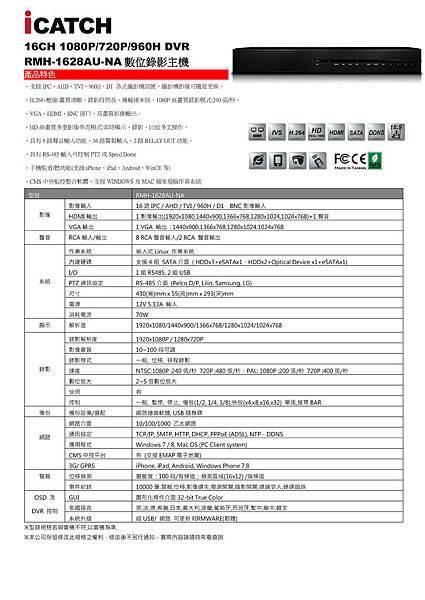 可取iCATCH RMH-1628AU-N AHD 1080P 200萬數位監視主機-數位錄影主機.jpg