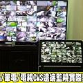 電腦筆電電視CMS遠端監視實際畫面.jpg