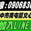 台中市數位監視器監控監視系統安裝施工廠商專線0906830380.jpg