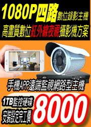 台中監視器安裝推薦-台中市2017年雲端數位AHD4路1080P高畫質網路型監視器監控監視系統安裝方案.jpg