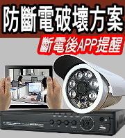 台中監視器安裝推薦-台中市2017年雲端數位AHD防斷電破壞1080P高畫質網路型監視器監控監視系統安裝方案.jpg
