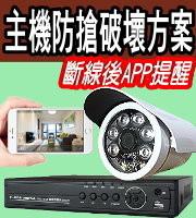台中監視器安裝推薦-台中市2017年雲端數位AHD主機防搶1080P高畫質網路型監視器監控監視系統安裝方案.jpg