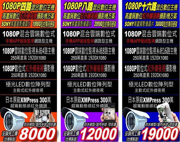 4路-8路-16路-1080P.jpg