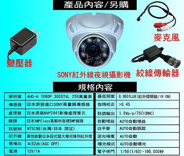 台中市數位紅外線半球攝影機安裝推薦-03.jpg