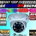 台中市數位紅外線半球攝影機安裝推薦-01.jpg