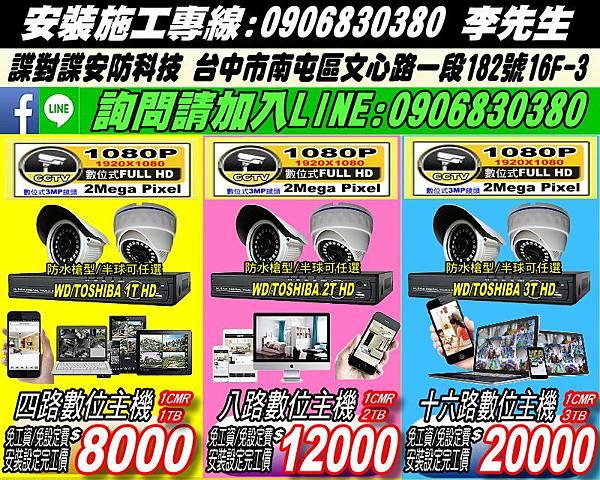 台中市WD硬碟-HITACHI硬碟儲存設備1TB-2TB-3TB-4TB-5TB-6TB-8TB-04.jpg