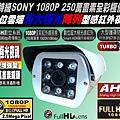 1080P-護罩-紅外線-DM00.jpg