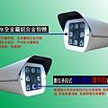 1080P-護罩-紅外線-DM01.jpg
